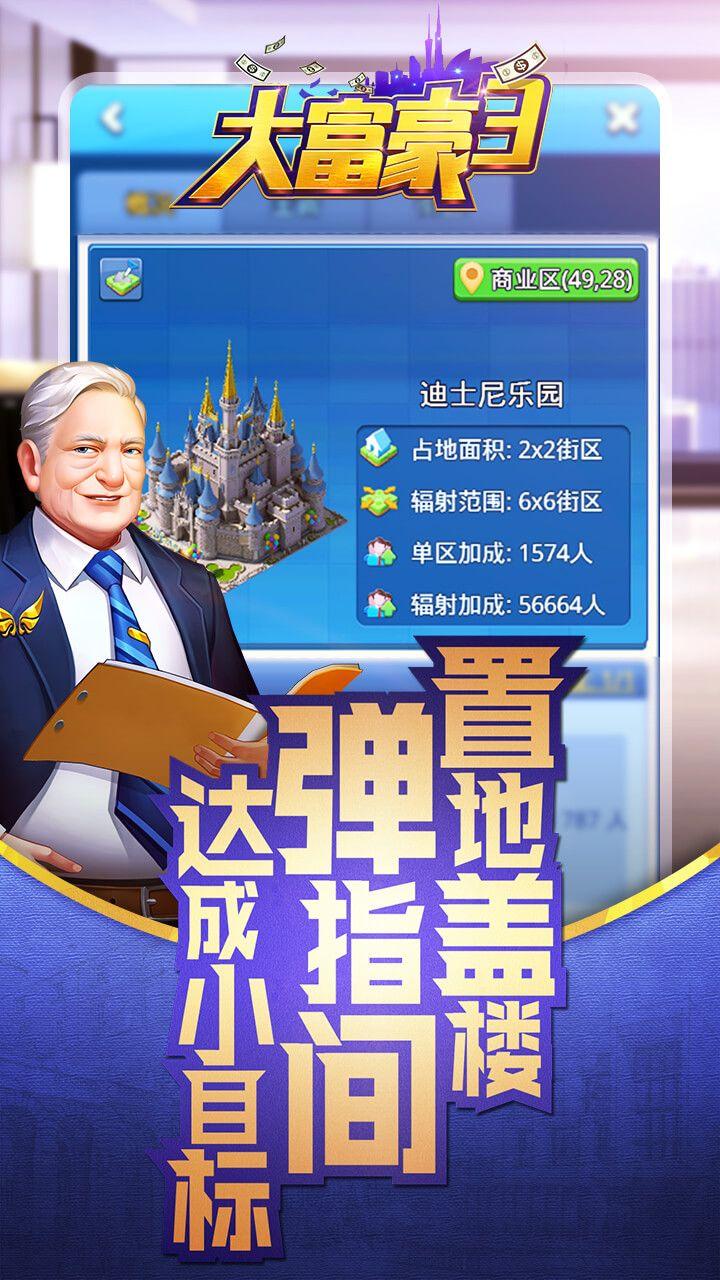 大富豪3_游戏介绍图