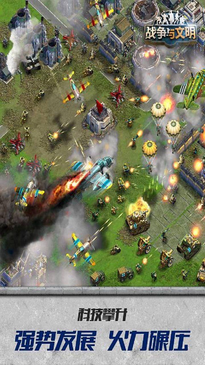 战争与文明_游戏介绍图