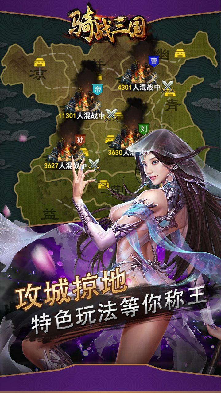 骑战三国_游戏介绍图