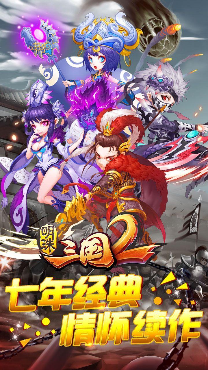 明珠三国2_游戏介绍图