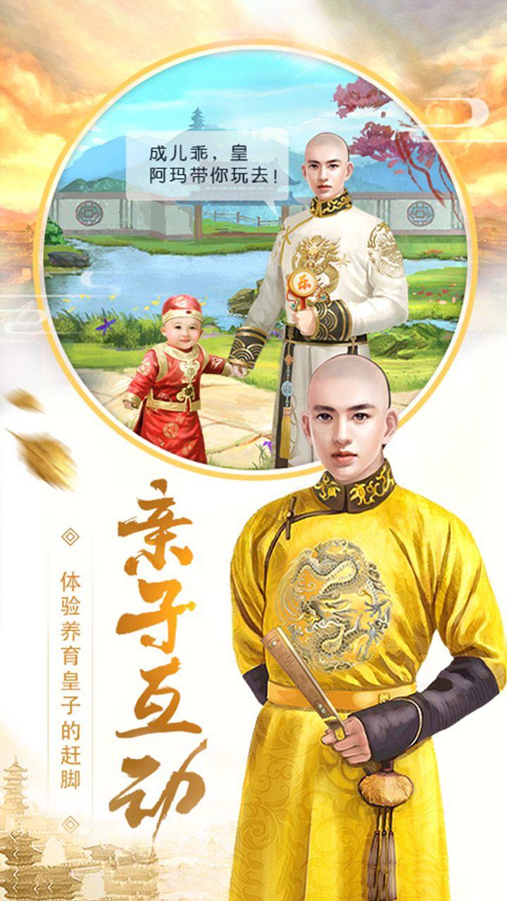 皇上吉祥2_游戏介绍图