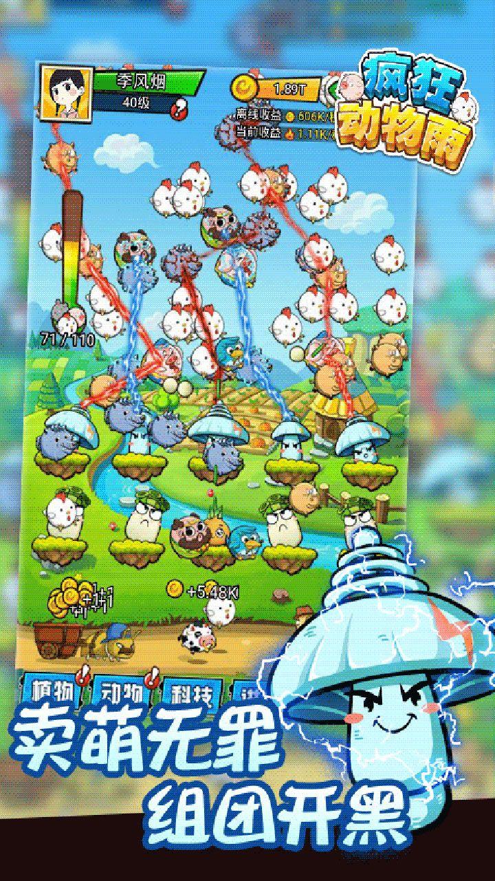 疯狂动物雨_游戏介绍图
