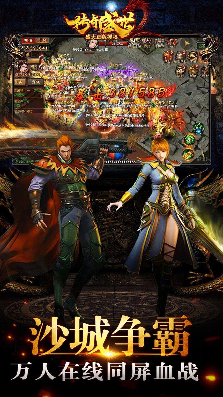 传奇盛世2_游戏介绍图