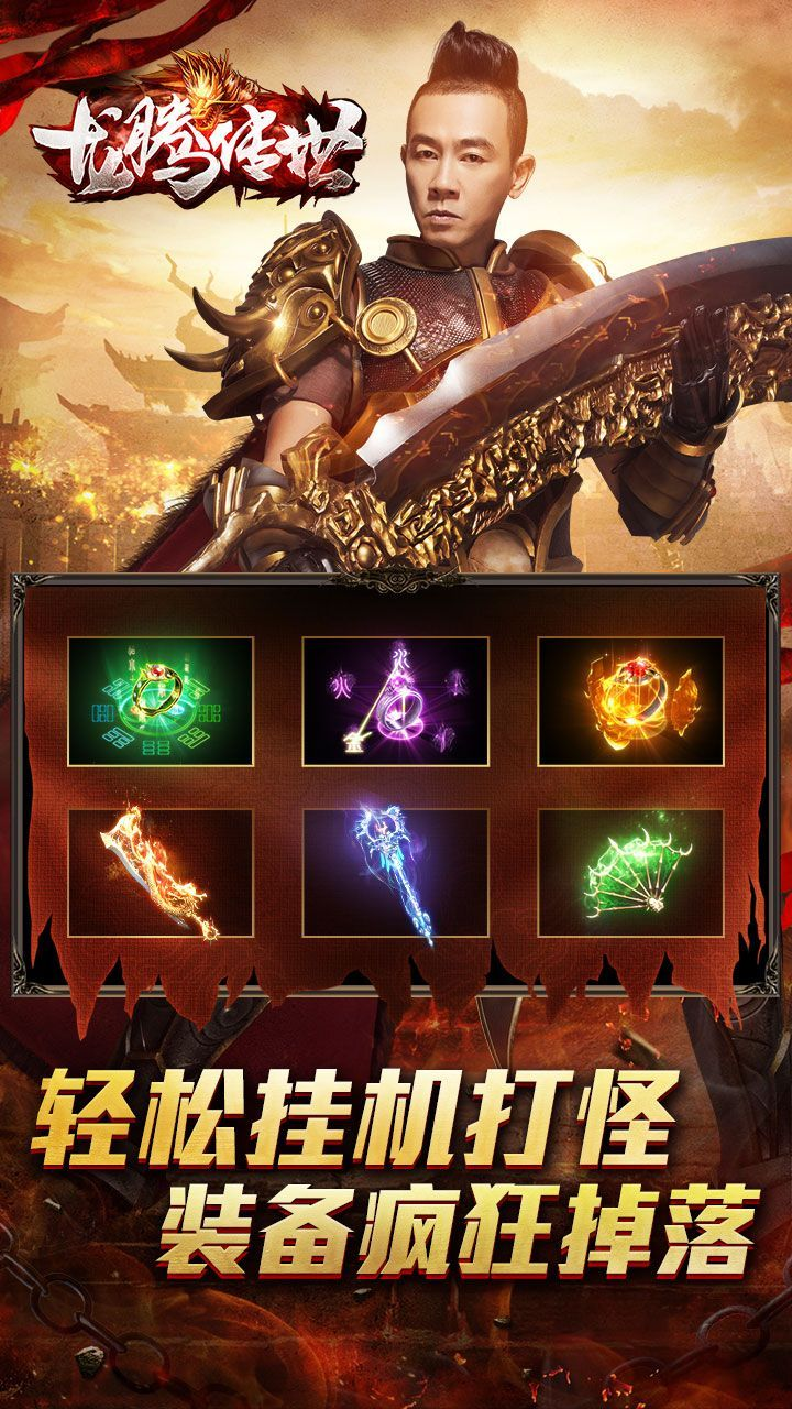 龙腾传世-官方推荐_游戏介绍图
