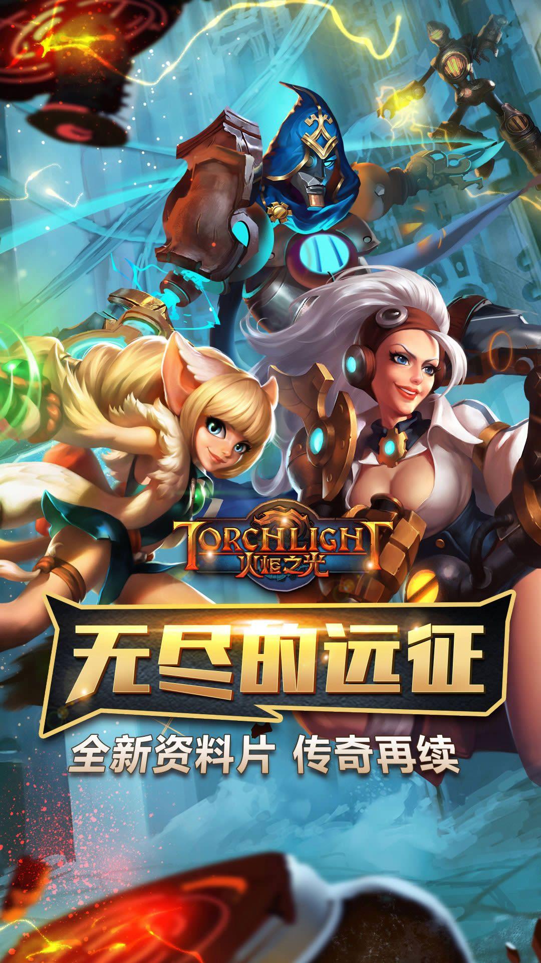 火炬之光-官方正版_游戏介绍图