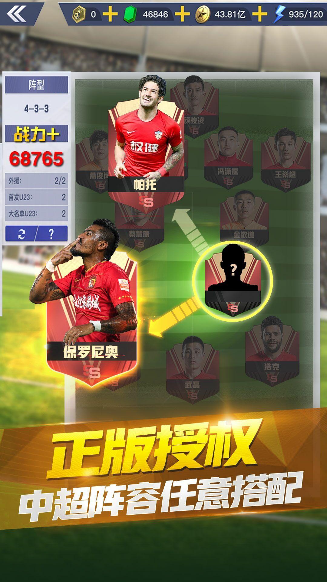 中超风云2_游戏介绍图