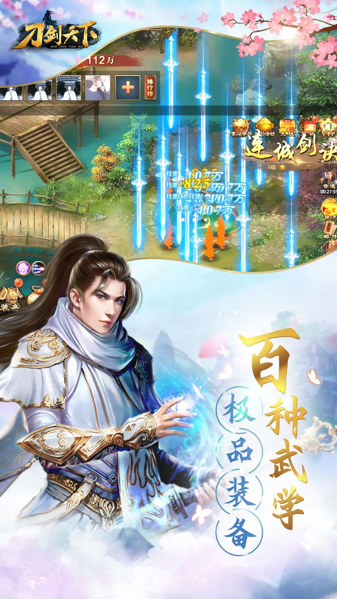 刀剑天下_游戏介绍图