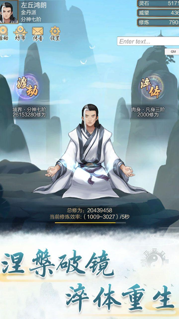 玄元剑仙_游戏介绍图