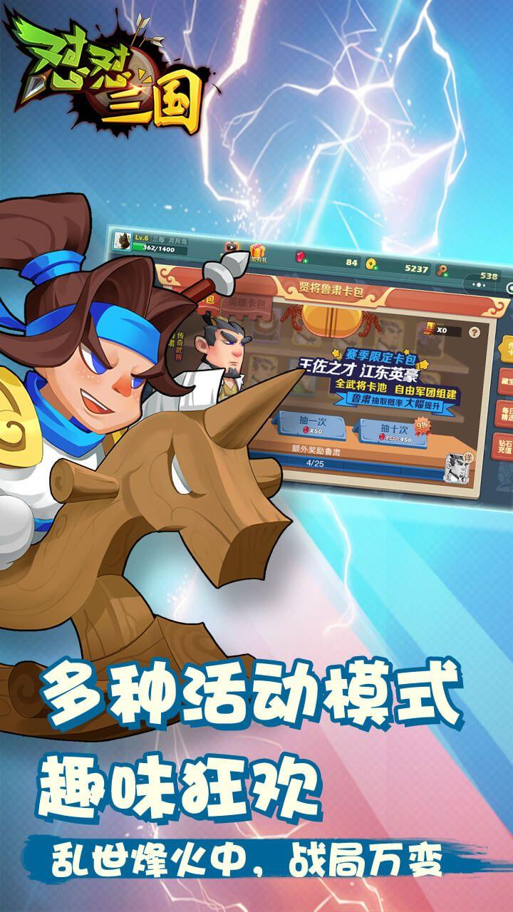 怼怼三国_游戏介绍图