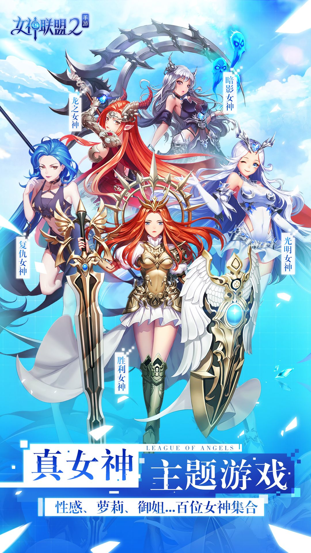 女神联盟2-官方推荐_游戏介绍图