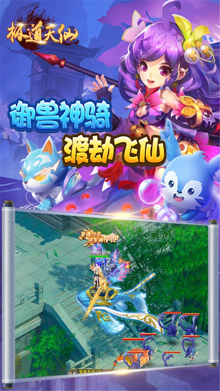 极道天仙_游戏介绍图
