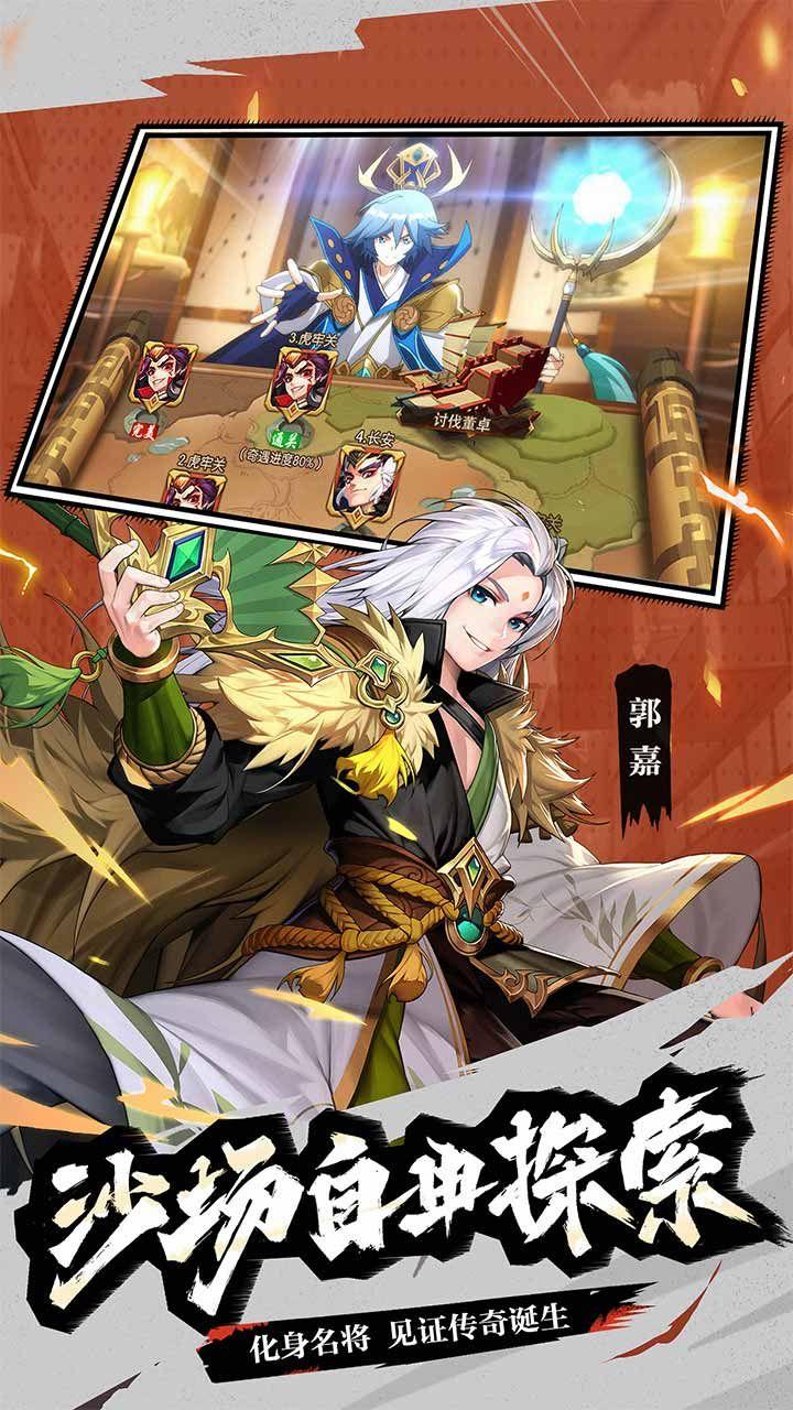 少年三国志2_游戏介绍图