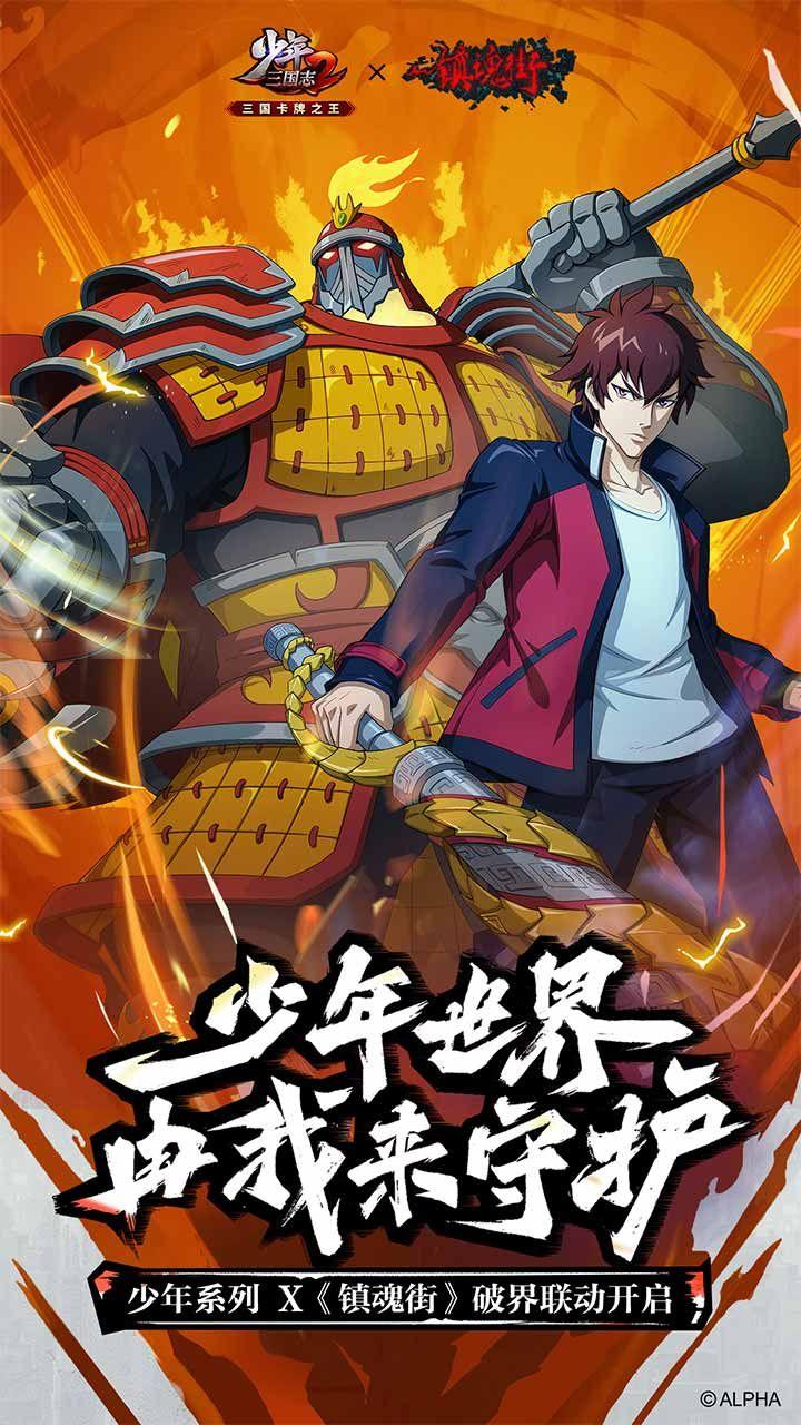 少年三国志2_游戏封面图