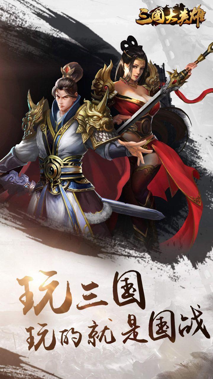 三国大英雄_游戏介绍图