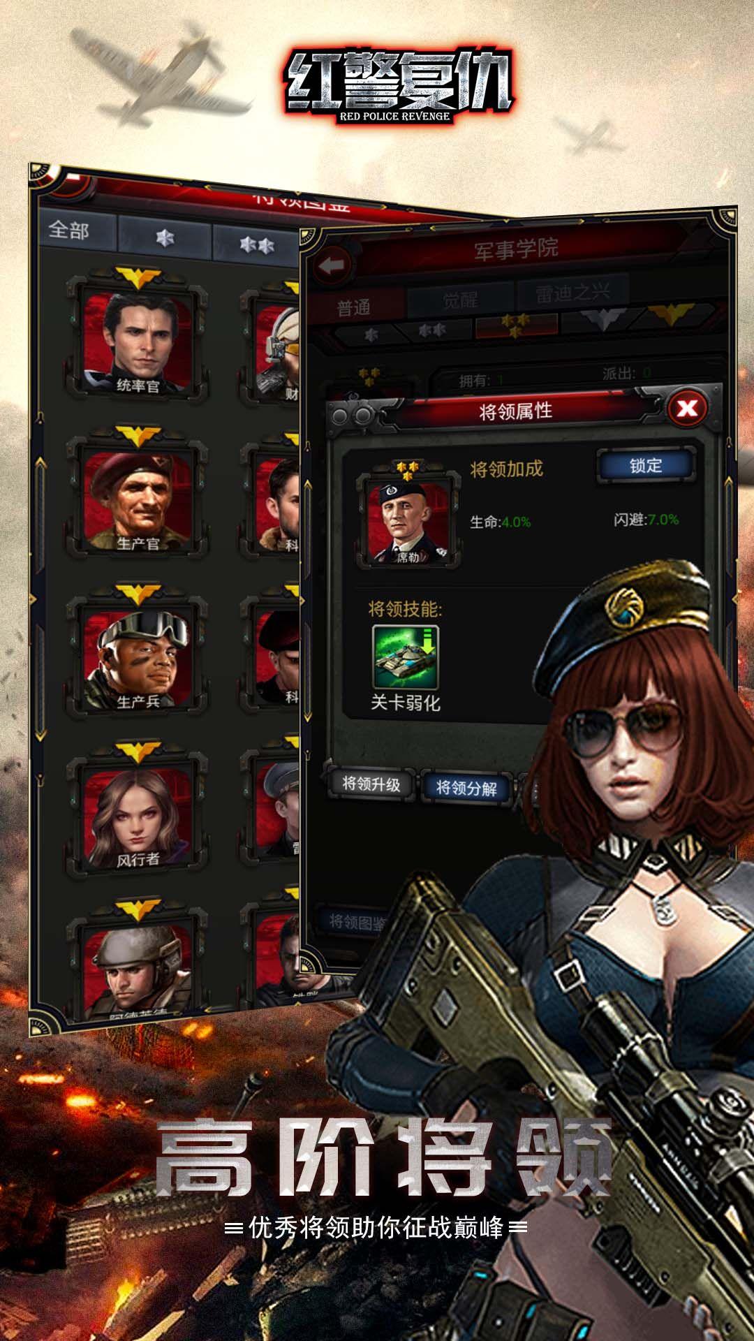 红警复仇_游戏介绍图