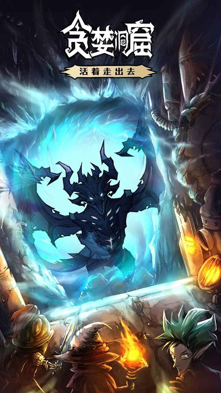贪婪洞窟H5_游戏介绍图