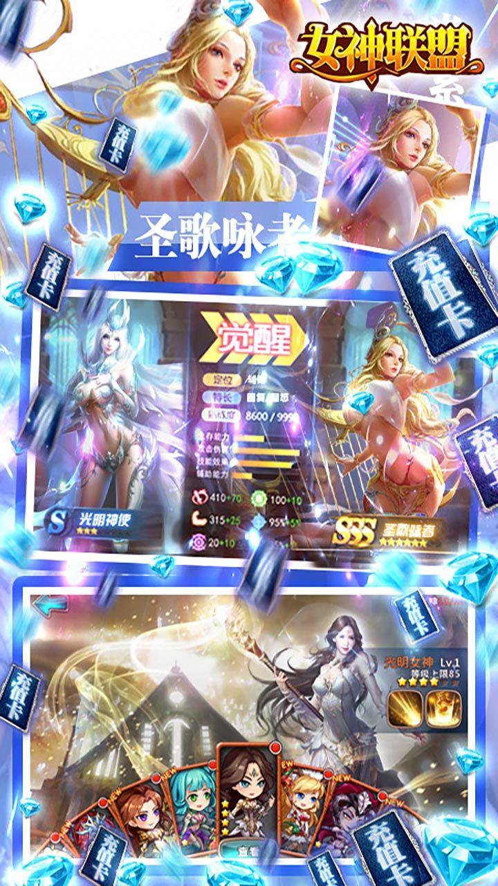 女神联盟-送V20_游戏介绍图