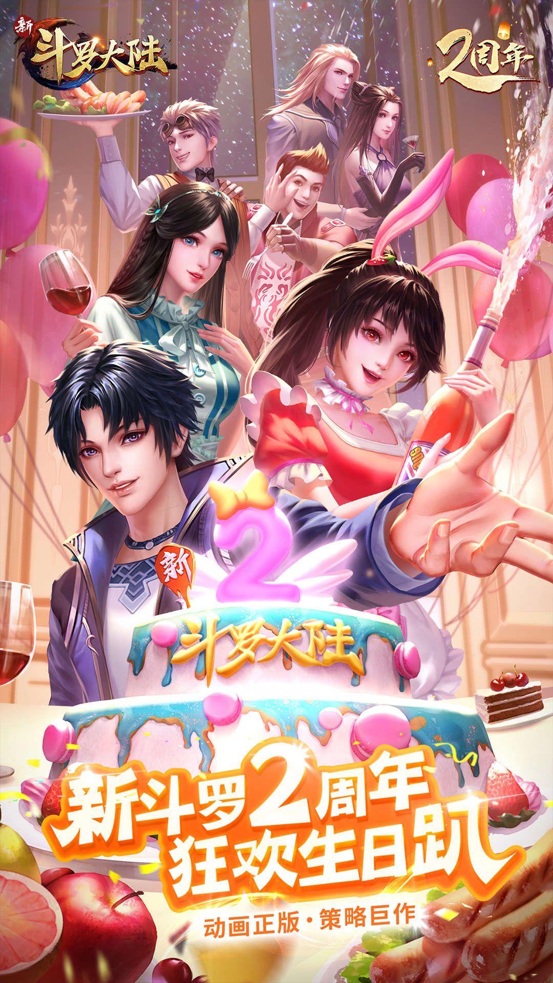 新斗罗大陆_游戏封面图