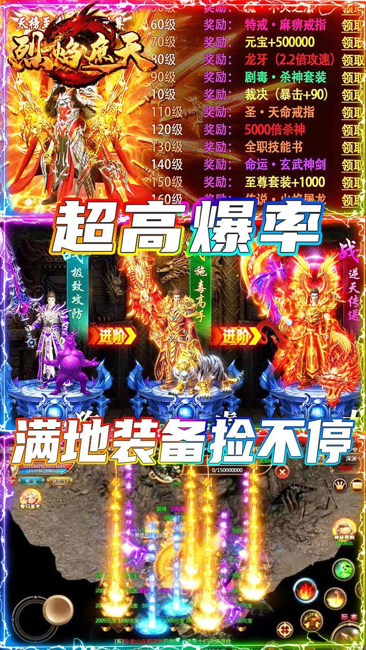 烈焰遮天-火龙超变_游戏介绍图