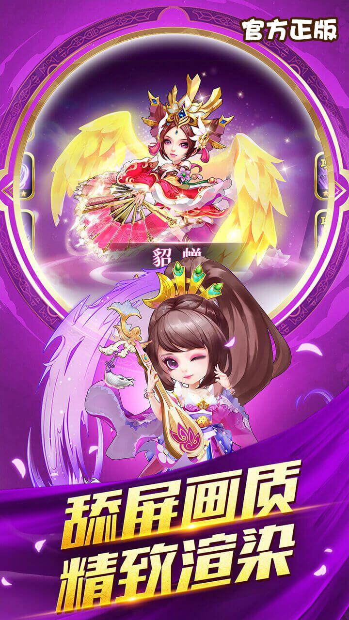 小小三国志-全新福利_游戏介绍图