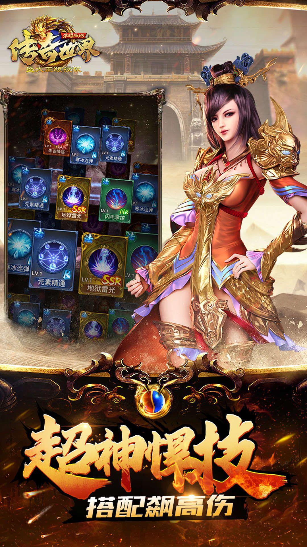 传奇世界之仗剑天涯_游戏介绍图