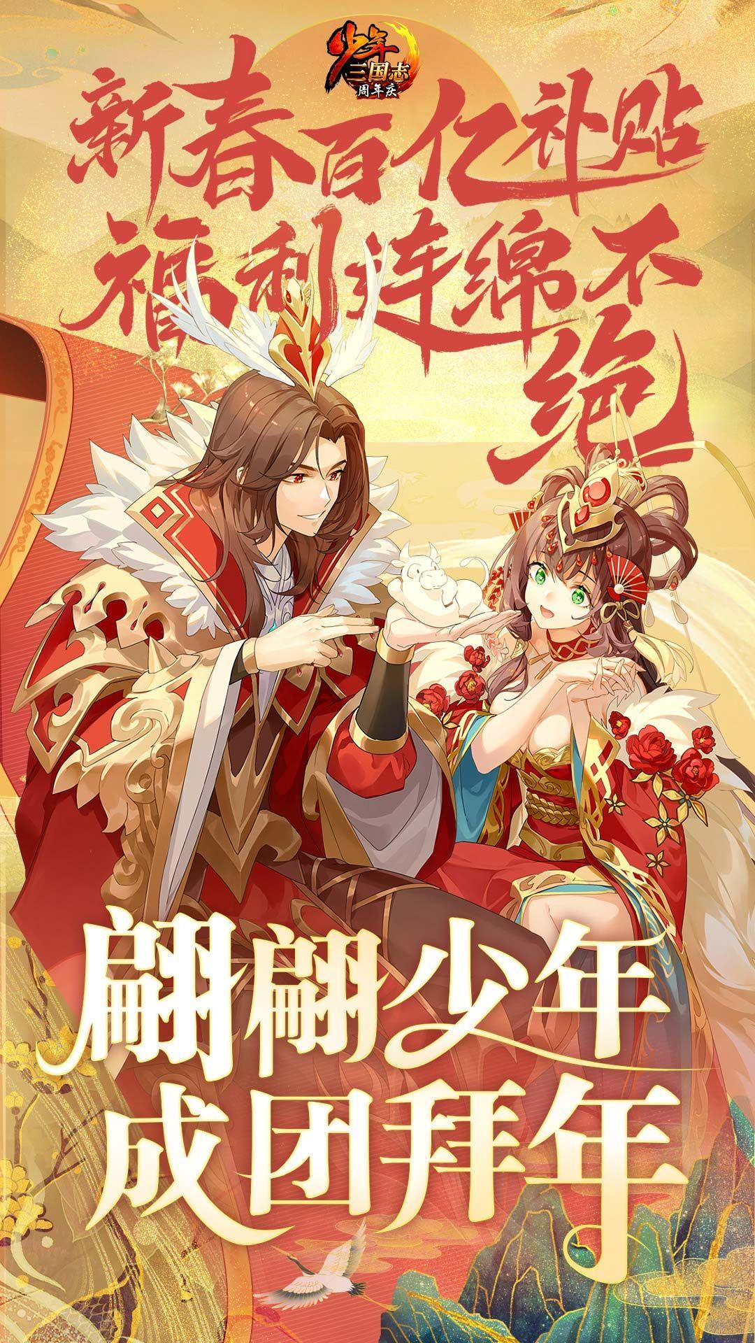 少年三国志_游戏封面图