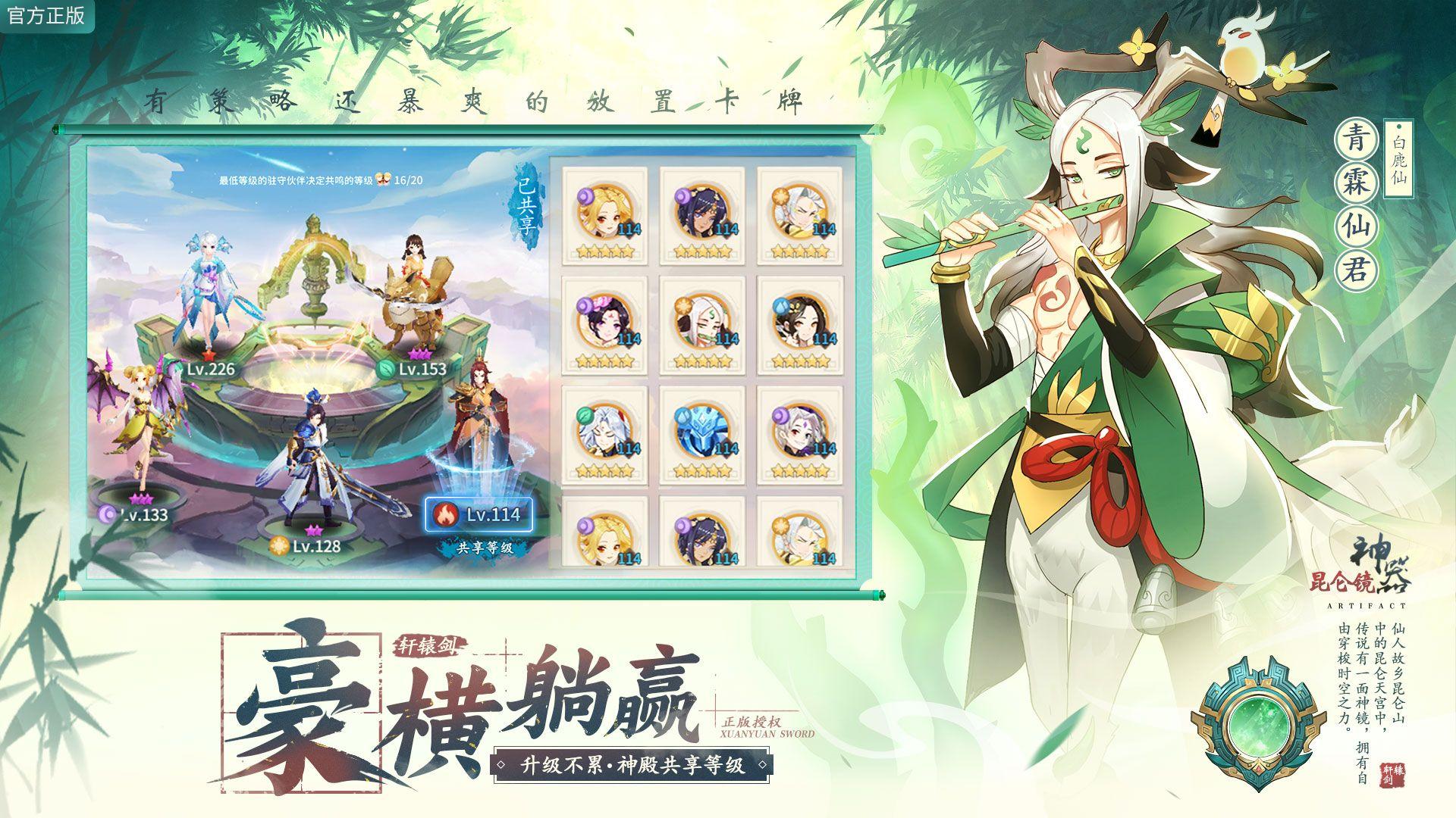 轩辕剑:剑之源_游戏介绍图