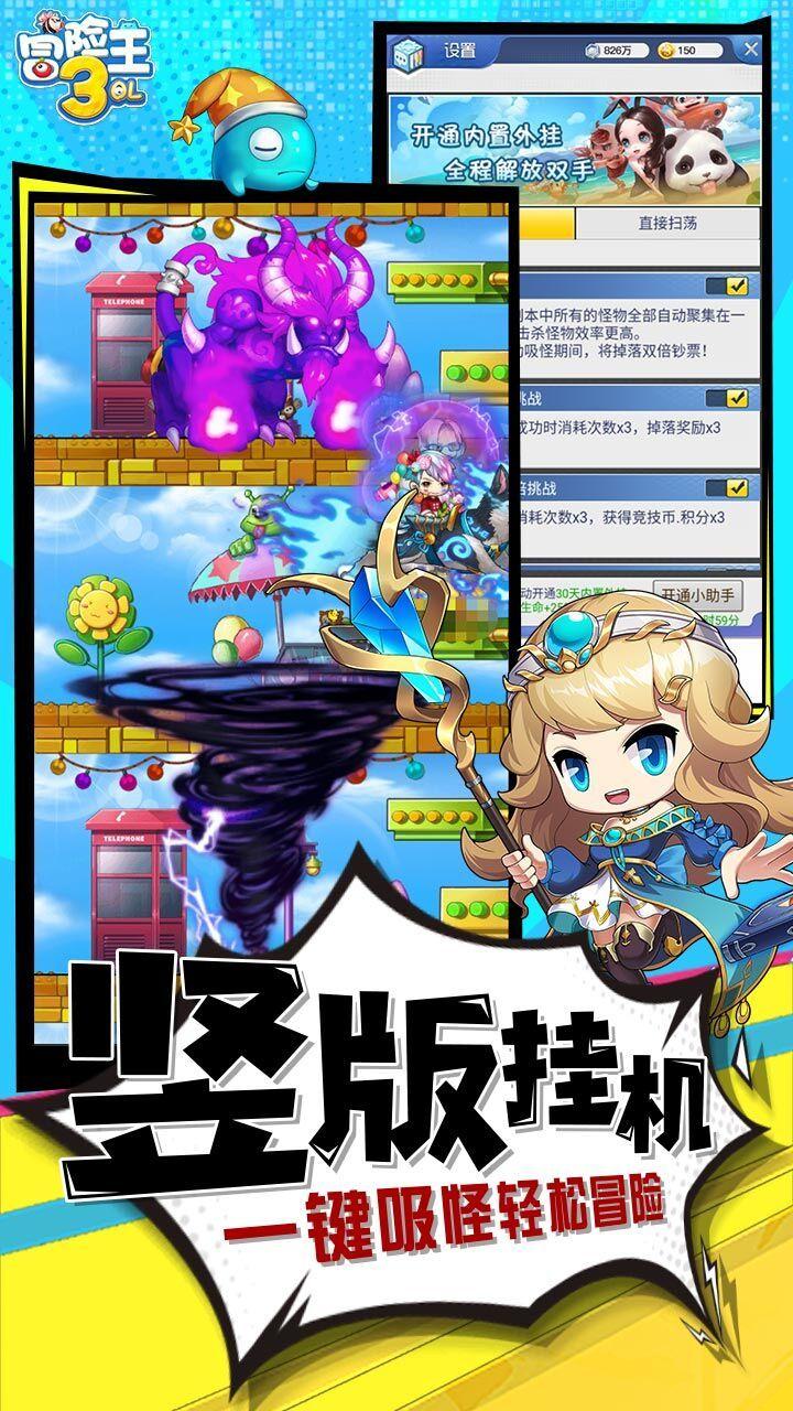 冒险王3OL_游戏介绍图