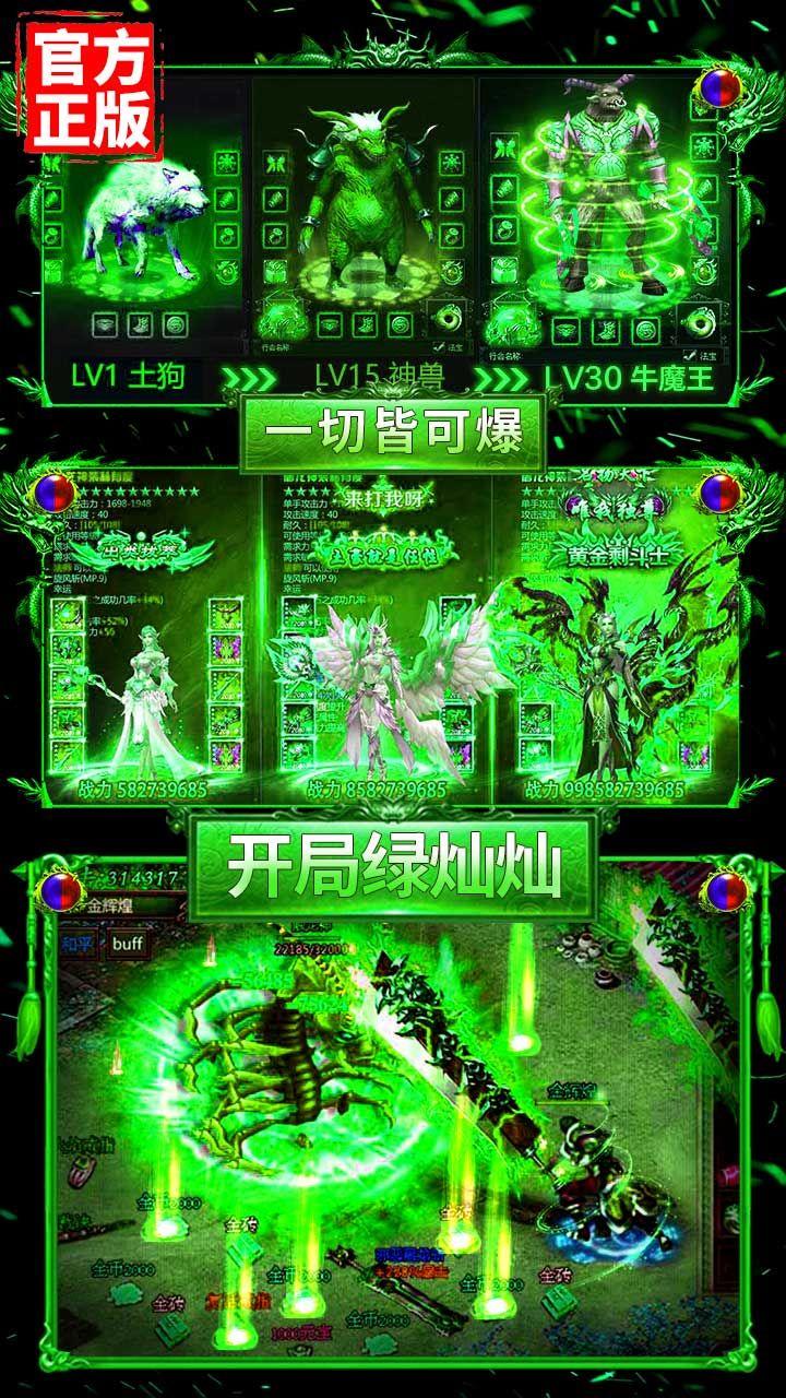 龙城秘境-送10万充值_游戏介绍图