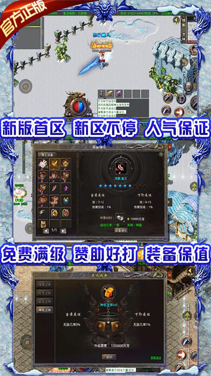 龙城决-冰雪单职业_游戏介绍图