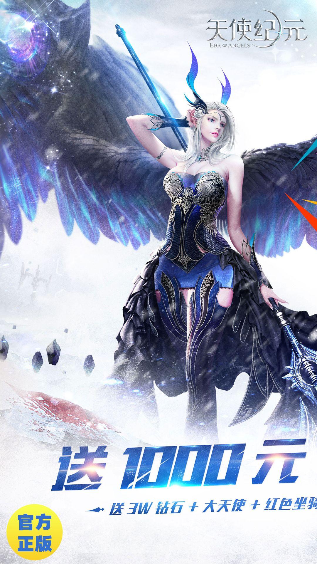 天使纪元-无限送充值_游戏介绍图