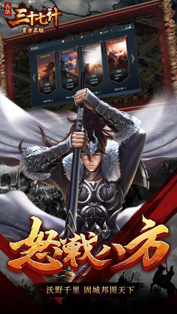 兵法三十七计_游戏介绍图