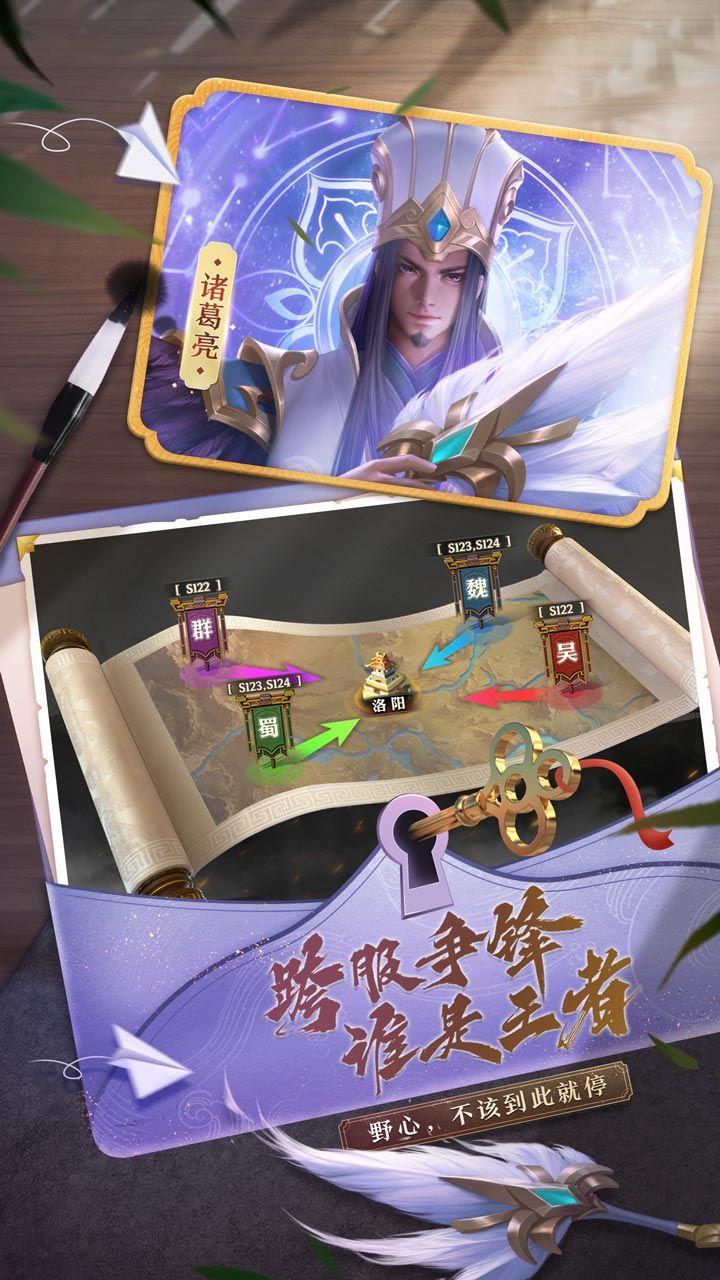 少年三国志:零-新征程_游戏介绍图
