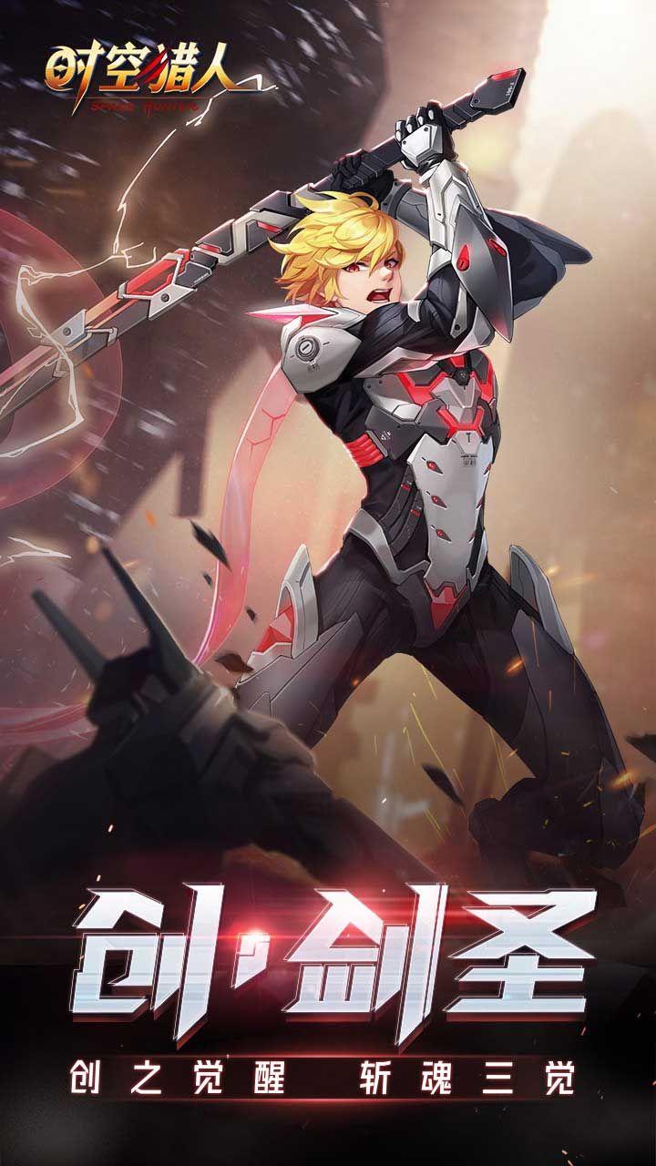 时空猎人_游戏封面图