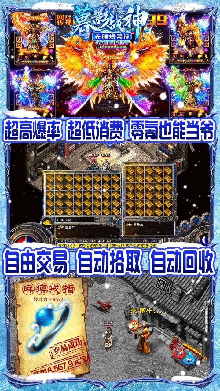暮影战神_游戏介绍图