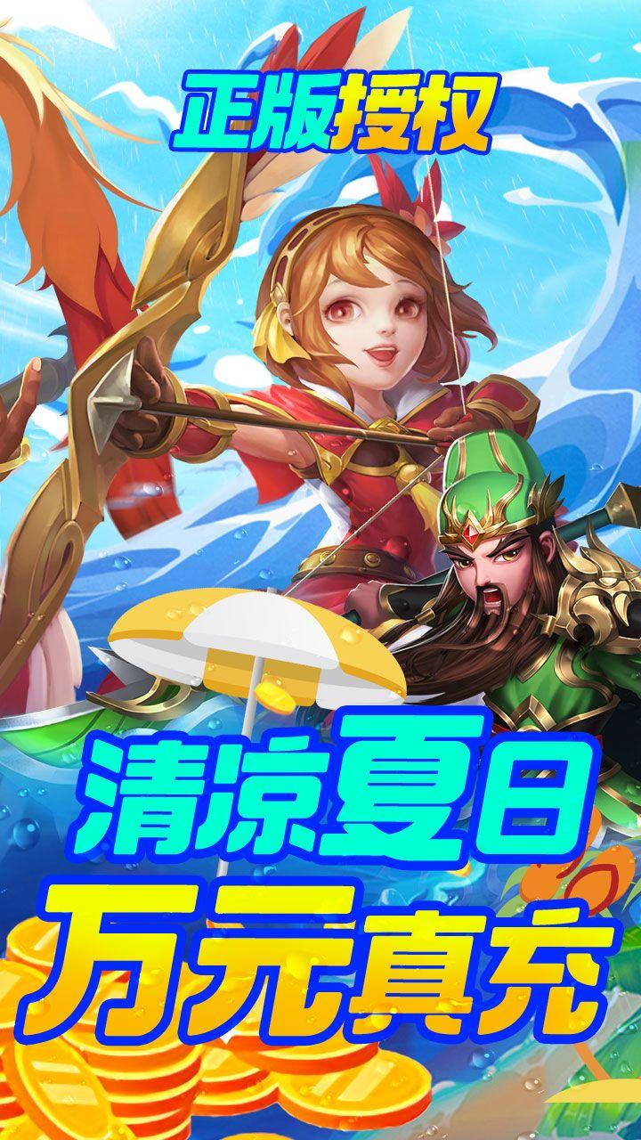三国计-送万元真充_游戏介绍图