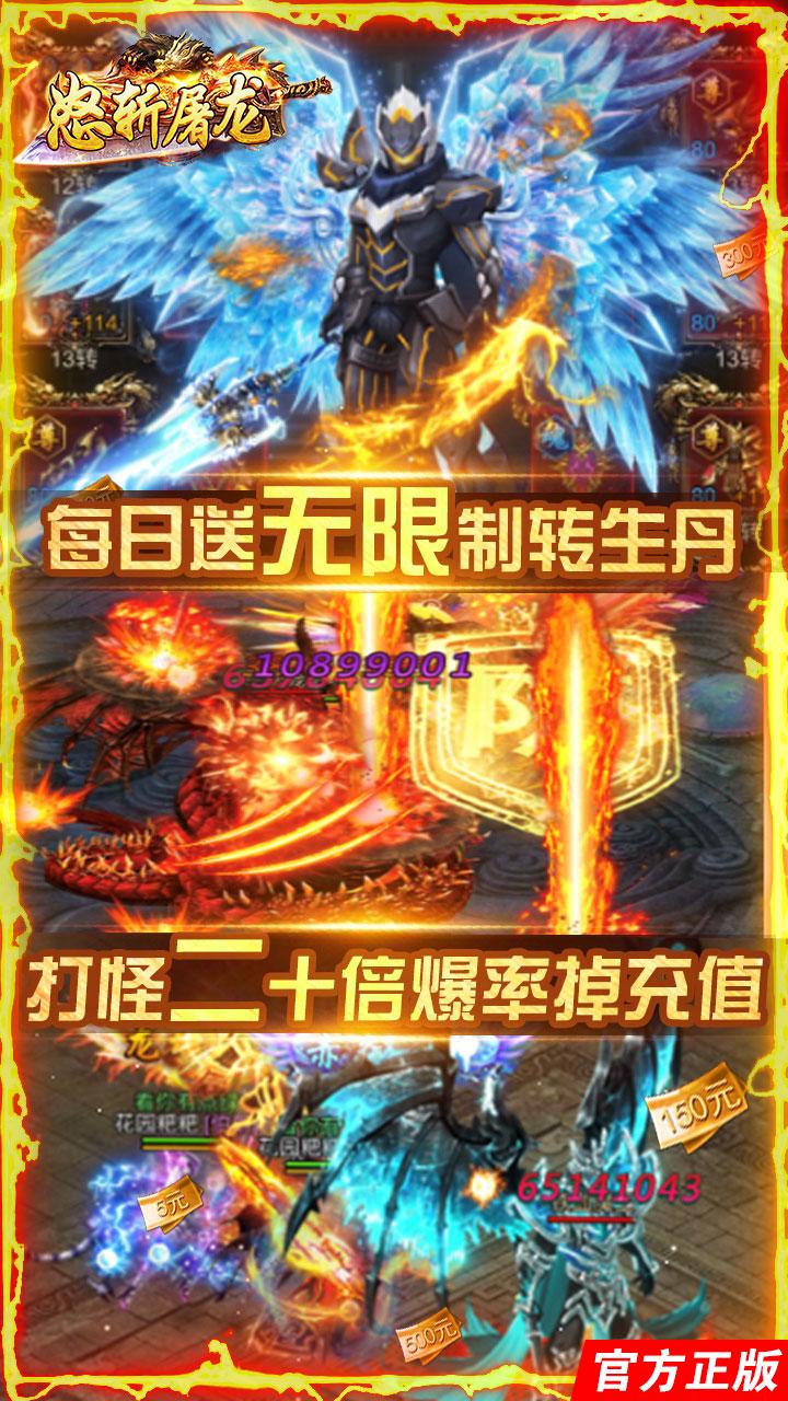 怒斩屠龙-送2万充值_游戏介绍图