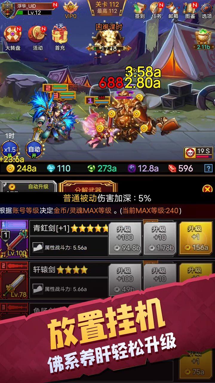 龙与勇士_游戏介绍图