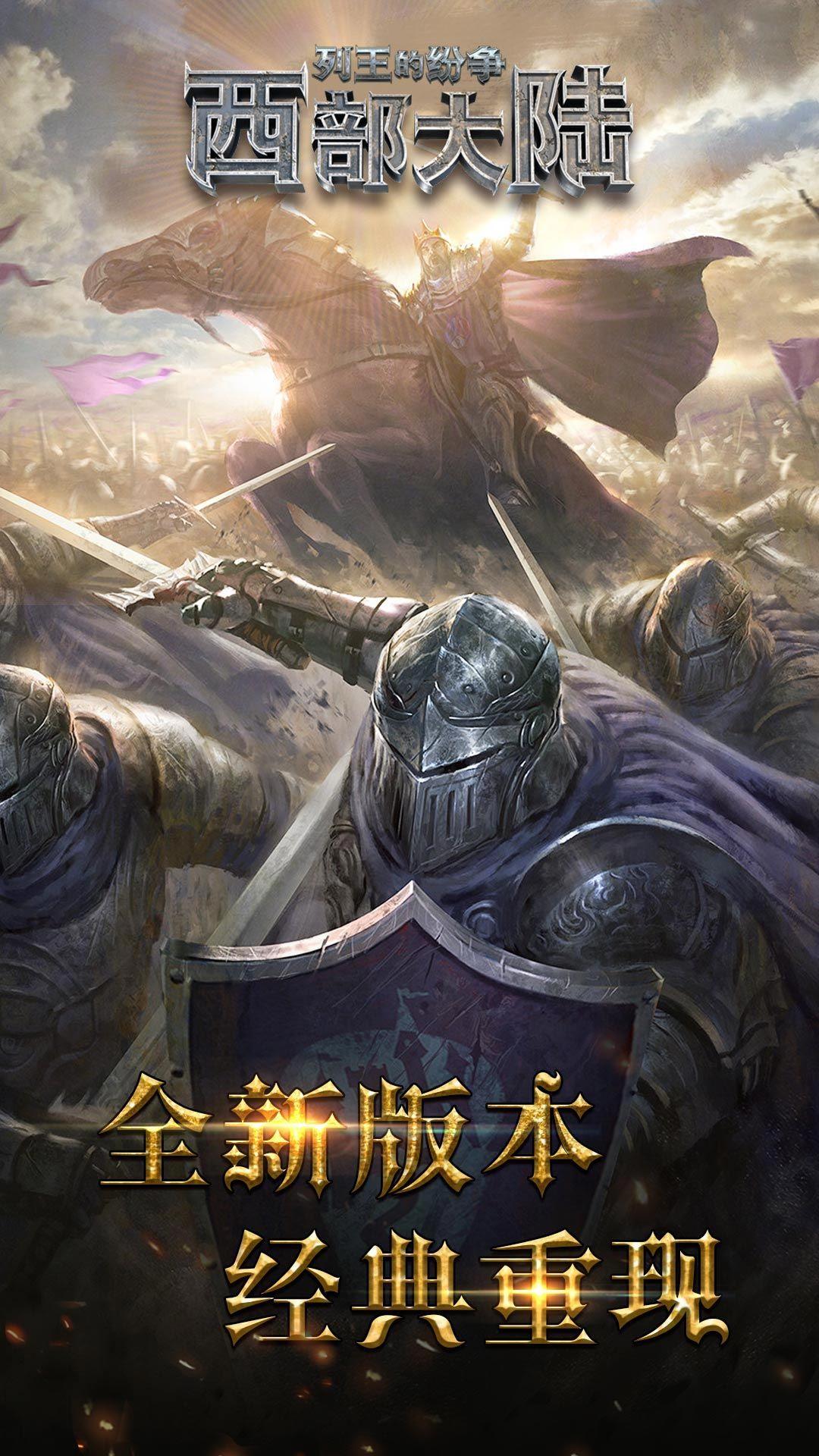 列王的纷争:西部大陆_游戏介绍图