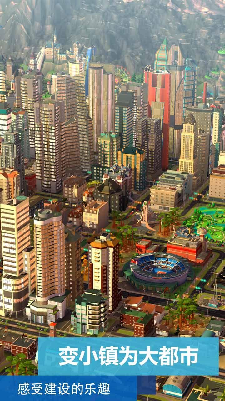 模拟城市:我是市长_游戏介绍图