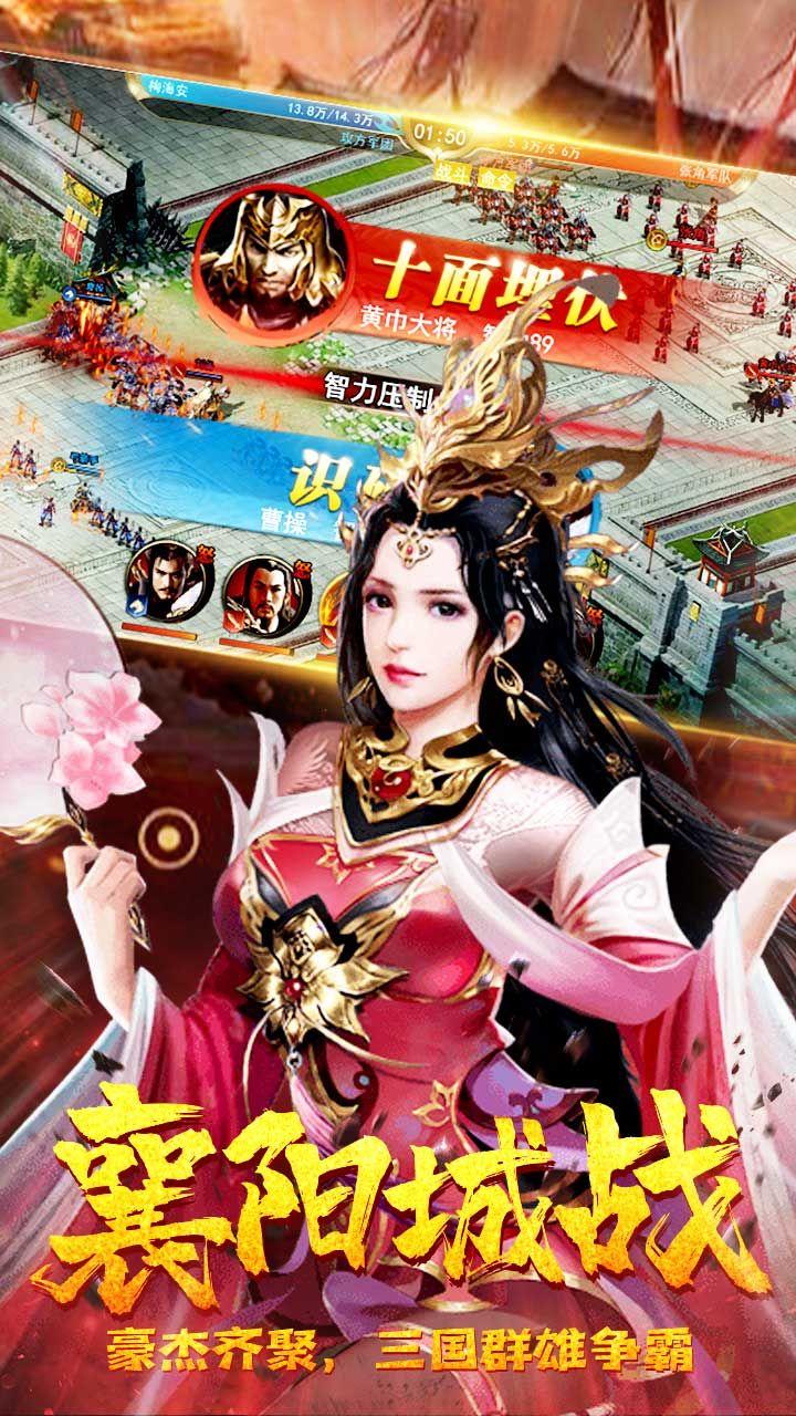 群英传奇-梦想三国_游戏介绍图