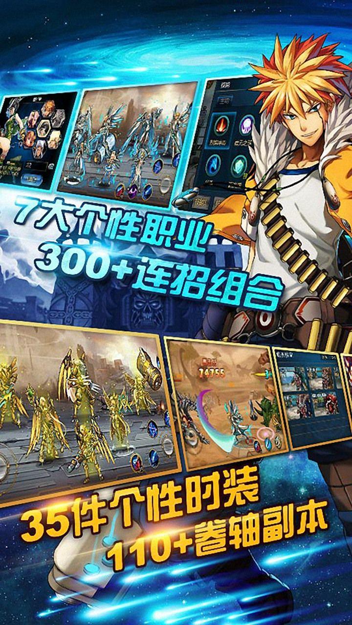 时空猎人-YW_游戏介绍图