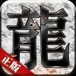 烈火战刃-传奇战域_游戏图标