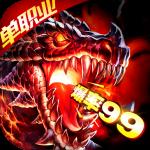 火龙超变-高爆传奇_游戏图标