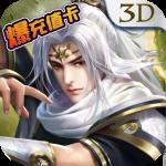 魔天记3D_游戏图标